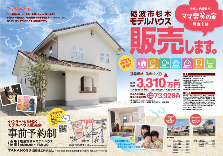 砺波市「杉木モデルハウス」販売します。