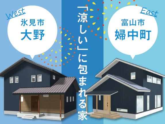 【事前予約制】富山市・氷見市で2棟同時見学会開催