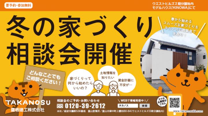 【予約制】富山で冬の家づくり相談会開催