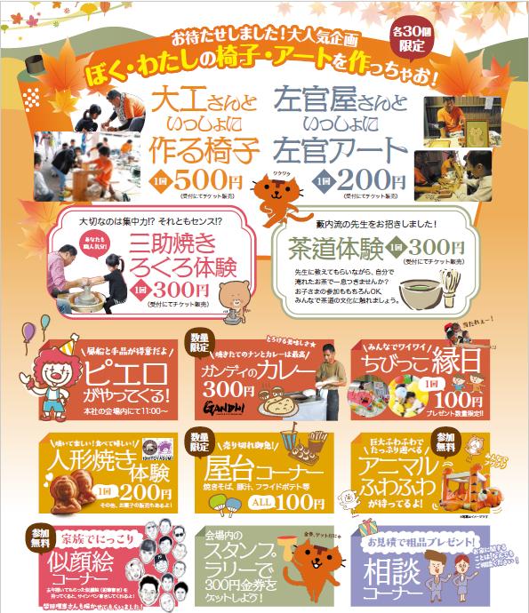 【終了】木づな祭り2018