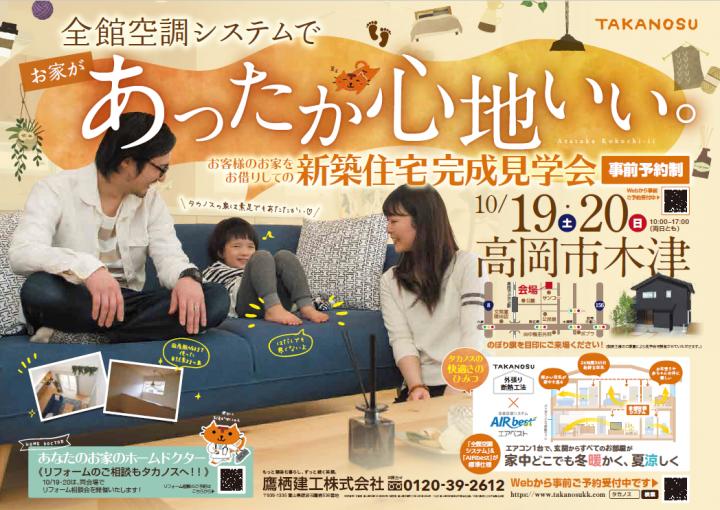 【終了】高岡市木津・全館空調システムであったか心地いい。