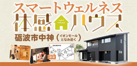 【リニューアルOPEN】スマートウェルネス体感ハウス