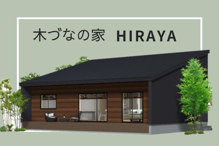 【木づなの家 HIRAYA】新商品販売開始